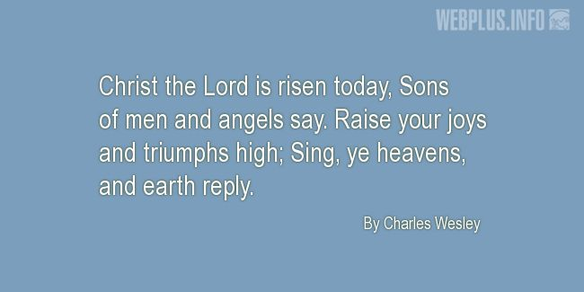 Quotes and pictures for Easter Quotes, Sayings, Verses, Poems. «Christ the Lord is risen today» quotation with photo.