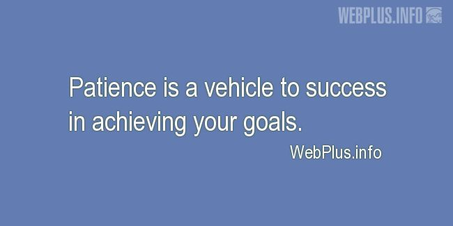 Quotes and pictures for Patience. «A vehicle to success» quotation with photo.
