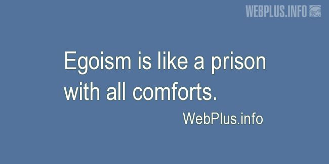 Quotes and pictures for About ego. «Prison with all comforts» quotation with photo.