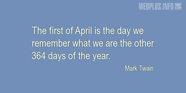 Quotes and pictures for April Fools' Day. «What we are» quotation with photo.
