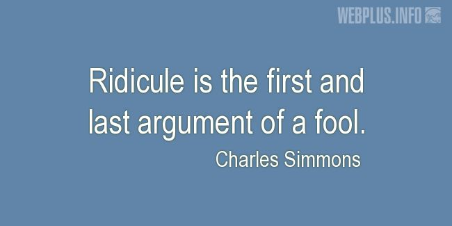 Quotes and pictures for A fool. «Argument of a fool» quotation with photo.