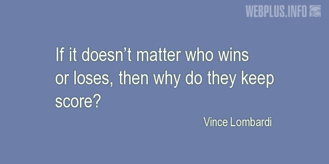 Quotes and pictures for Winning. «Why do they keep score?» quotation with photo.