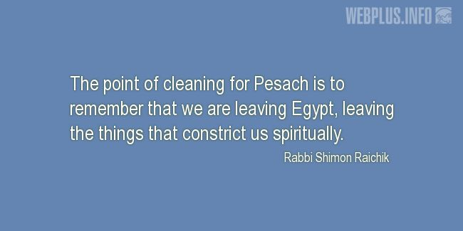 Quotes and pictures for Passover. «The point of cleaning for Pesach» quotation with photo.