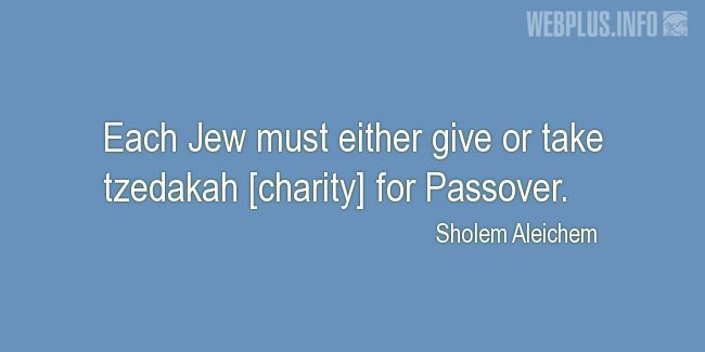 Quotes and pictures for Passover. «Tzedakah» quotation with photo.