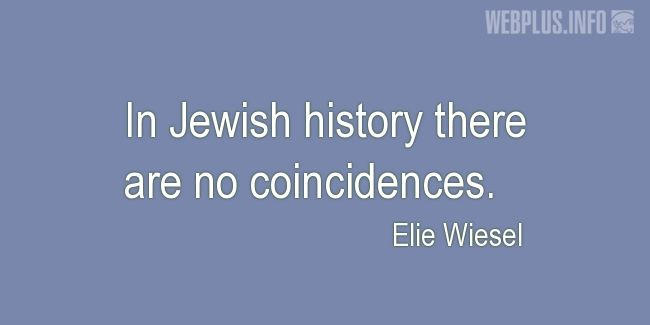 Quotes and pictures for Passover. «No coincidences» quotation with photo.