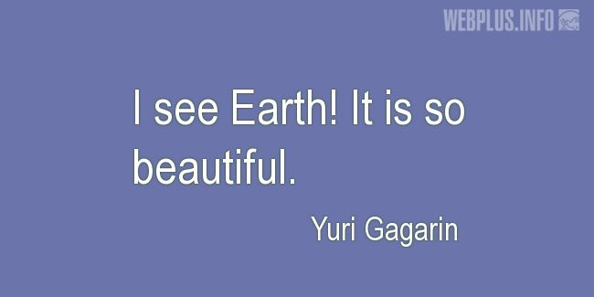 Quotes and pictures for Earth. «It is so beautiful» quotation with photo.