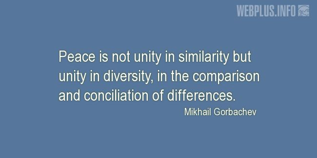 Quotes And Wishes Cultural Diversity Unity In Diversity
