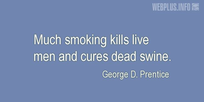 Quotes and pictures for No tabacco day. «Much smoking» quotation with photo.