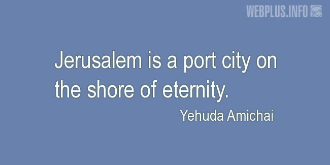 Quotes and pictures for Jerusalem. «The shore of eternity» quotation with photo.