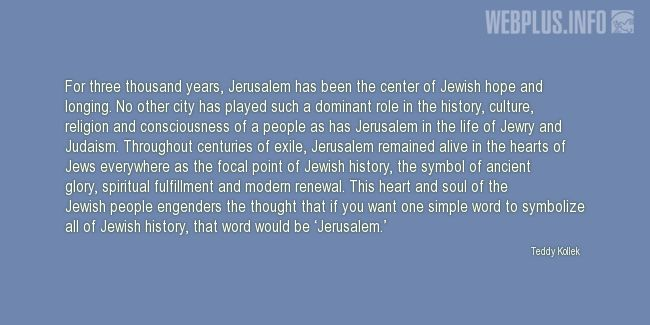Quotes and pictures for Jerusalem. «The center of Jewish hope and longing» quotation with photo.