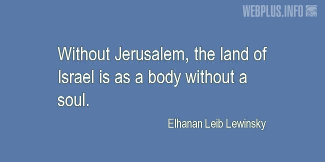 Quotes and pictures for Jerusalem. «As a body without a soul» quotation with photo.