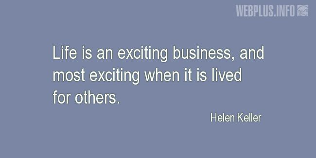 Quotes and pictures for Helen Keller. «Life is an exciting business» quotation with photo.
