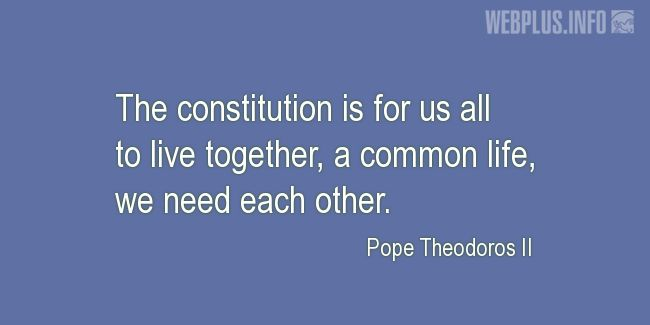 Quotes and pictures for Constitution. «We need each other» quotation with photo.