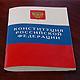 Открытка - Поздравление с Днём Конституции РФ