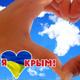 Открытка - Я люблю Крым