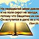 Открытка - Слово Божье