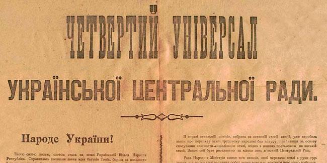 Украинская Центральная Рада приняла Четвертый универсал