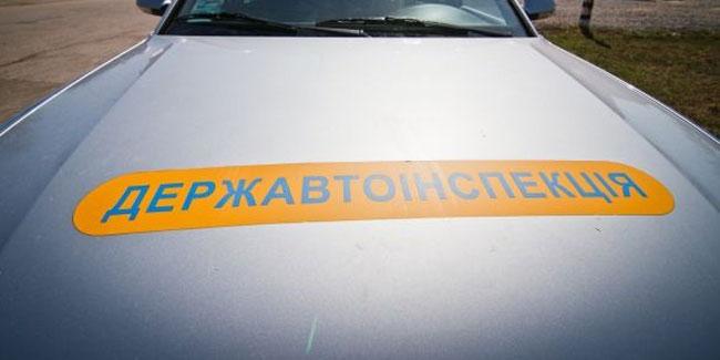 День ГАИ МВД Украины