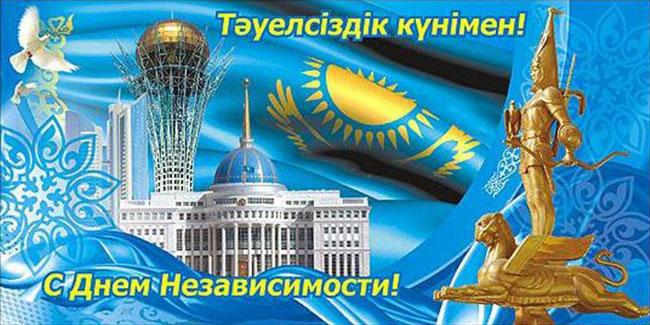 День Независимости Казахстана - 16 декабря знаменательная дата текущего  года. Календарь :: Праздники и события