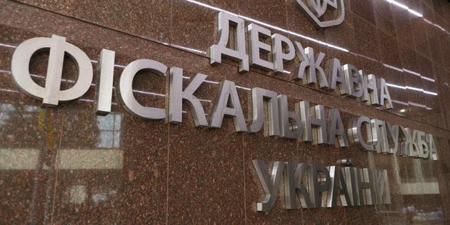 День работников налогового и таможенного дела Украины