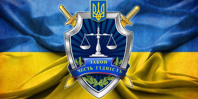 День работников прокуратуры Украины
