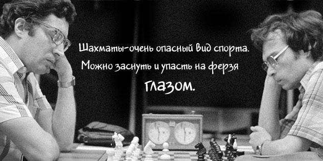 Шахматы - опасный вид спорта