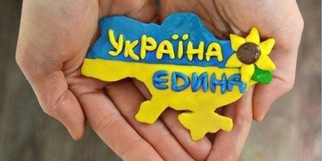 День единства Украины