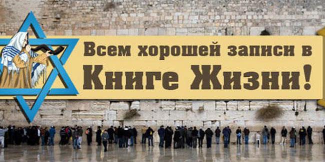 Image result for йом кипур открытки