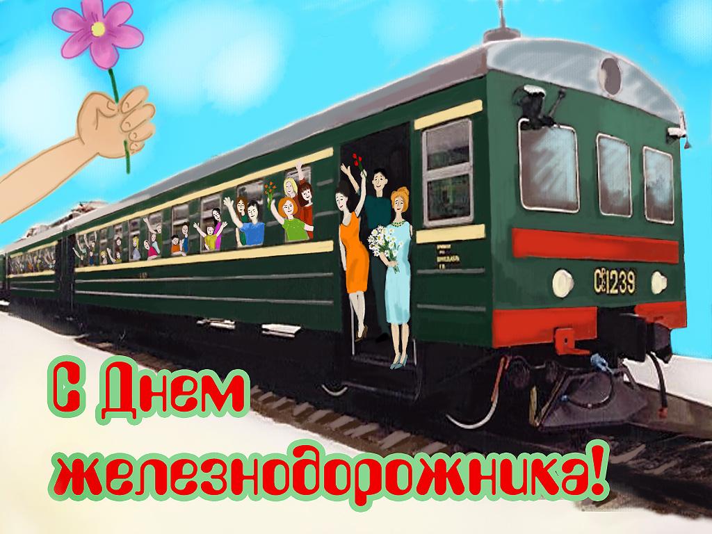 4 августа день железнодорожника поздравления фото 231